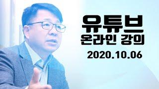 마이크로바이옴  온라인 강의 20201006
