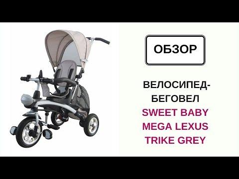 Велосипед-беговел Sweet Baby Mega Lexus Trike Grey