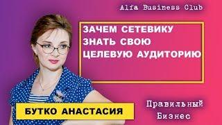 Зачем сетевику знать свою Целевую Аудиторию | ЦА в МЛМ [Фрагмент обучения AlfaBC] Анастасия Бутко