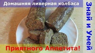 Ливерная колбаса в домашних условиях. Рецепт с пошаговым видео