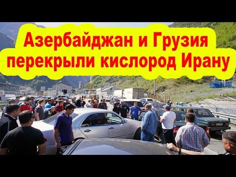 Азербайджан и Грузия закрыли Ирану транзитный путь