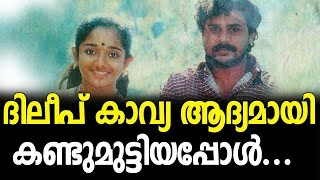 When Dileep and Kavya Madhavan met for the first time