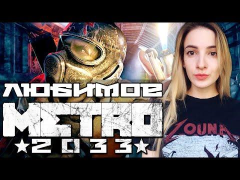 НАЧАЛО METRO 2033