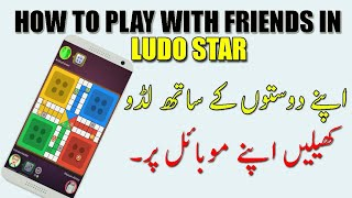 How To Play Ludo Star With Friends On Android/iOS