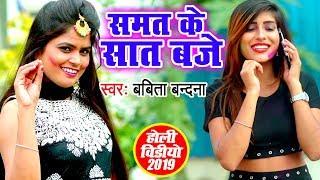 Bhojpuri का नया हिट होली गाना 2019 - Samat Ke Saat Baje - Babita Bandana - Bhojpuri Hit Holi Song