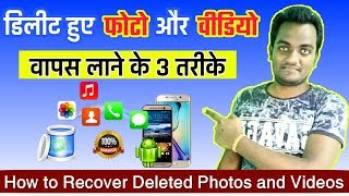How to Recover Deleted Photo and Video in Mobile or Memory