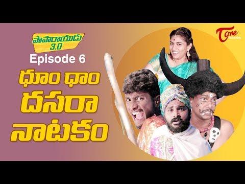 Paparayudu 3.0 | ధూం ధాం దసరా నాటకం.. | Epi #6 | by Ram Patas | TeluguOne Originals