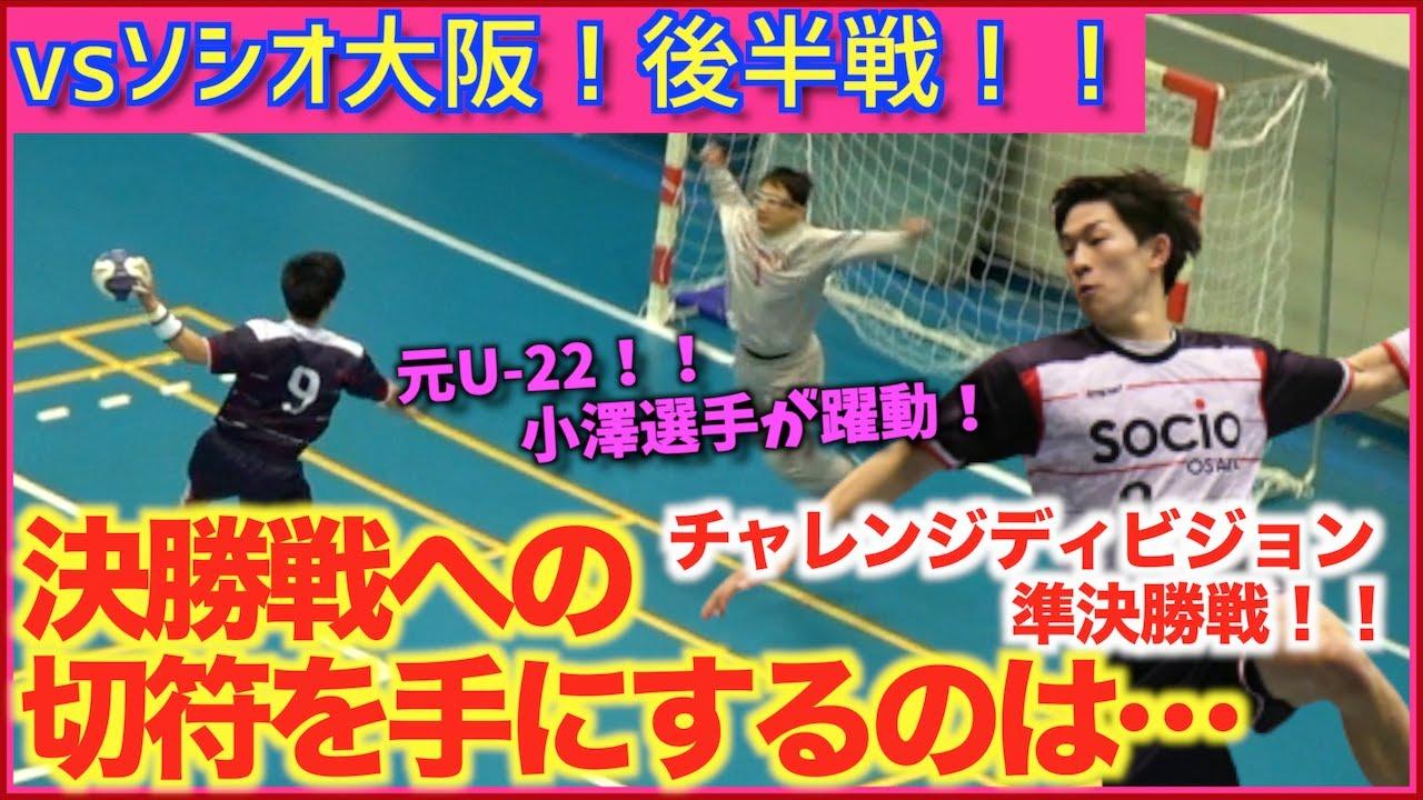 【vsSOCIO OSAKA後半戦】ブレスド名古屋は決勝戦への切符を掴めたのか…【ハンドボール】