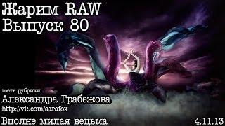 Жарим RAW... Выпуск 80... Ведьмочка (by. Александра Грабежова)