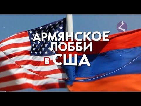 Армянское лобби в США. Исторический обзор/HAYK-film/