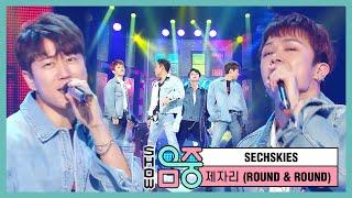 [쇼! 음악중심] 젝스키스 - 제자리 (SECHSKIES - ROUND & ROUND)