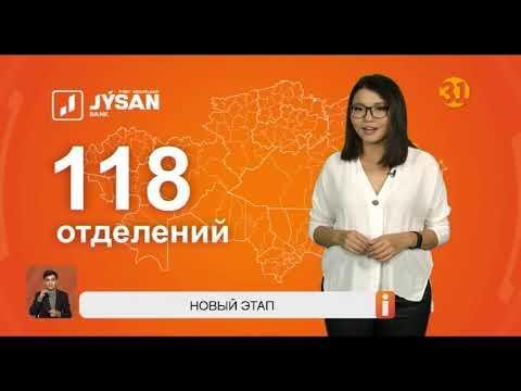 Jýsan Bank представил новую стратегию развития