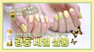 수염차 네일아트 바른 나, 제법… 젠틀하죠?🌽💚(feat. 구독자 댓글 이벤트) [광동 네일 살롱] Kwangdong nail salon