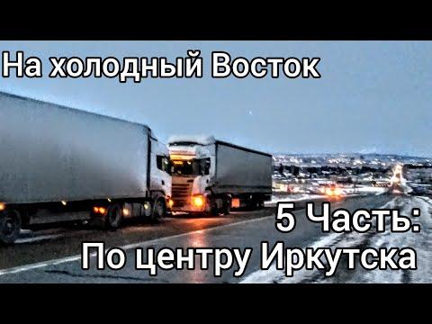 На холодный восток. Трасса Красноярск-Иркутск. Заглох движок...