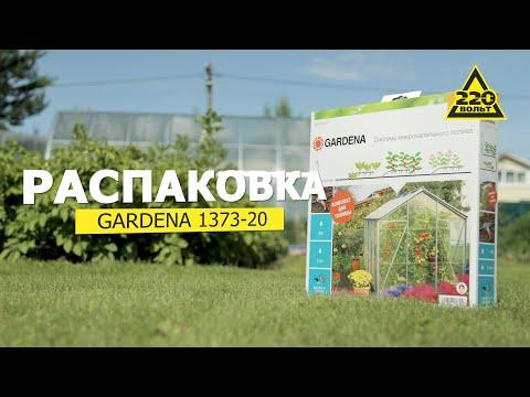 Система капельного полива GARDENA 1373-20. Распаковка #распаковка220