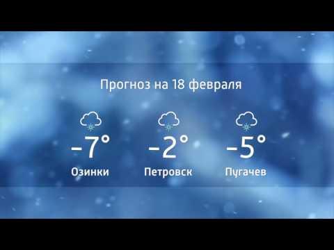 Прогноз погоды на 18 февраля 2017