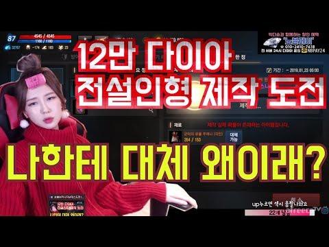 전설인형 뽑으러 섭이전 간다! 12만 다이아 데스인형 제작 도전! 리니지M 박다솜 Park Da Som 天堂M