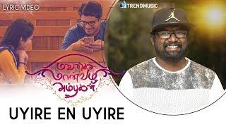 Mangai Maanvizhi Ambugal | Uyire En Uyire Song - Lyric Video | Prithiv Vijay, Mahi | TrendMusic