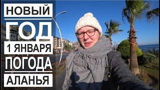 Турция: 1 января в Аланье. Новогодний салют. Погода и город в январе