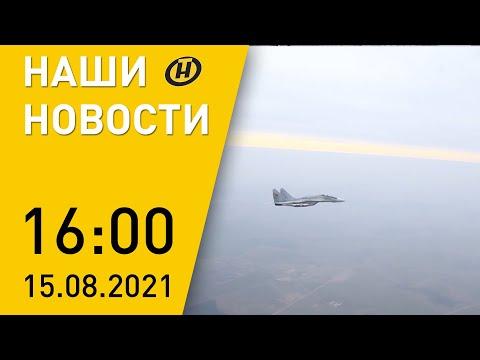 Наши новости ОНТ: День ВВС и ПВО – поздравление Лукашенко; мигранты; лучший начинающий режиссер