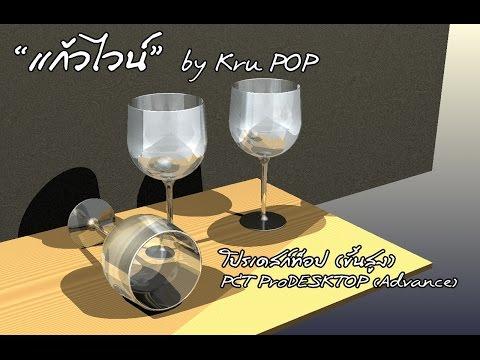 แก้วไวน์ : โปรเดสก์ท็อป (ขั้นสูง) | PCT ProDESKTOP (Advance)