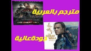 فيلم the great wall مترجم