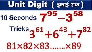 Unit Digit - 2 | fastest trick to find unit Digit  | Short method to find unit Digit | Devesh sir