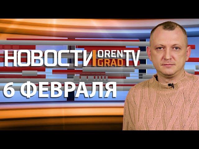 Новости OrenGrad.ru 06.02.2020