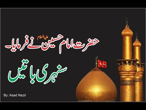 Hazrat Imam Hussain A.S Quotes In Urdu | Muharram 2018 Quotes