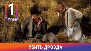 Убить Дрозда. 1 Серия. Фантастическая Комедия. Амедиа