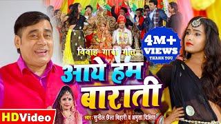 Sunil Chhaila Bihari (विवाह गारी गीत) Amrita Dixit - आये हम बाराती - Vivah Gari Geet 2021 New Song