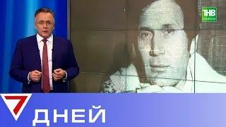 Звезда великого и неповторимого Ильхама Шакирова засияла в вечности. 7 дней | ТНВ