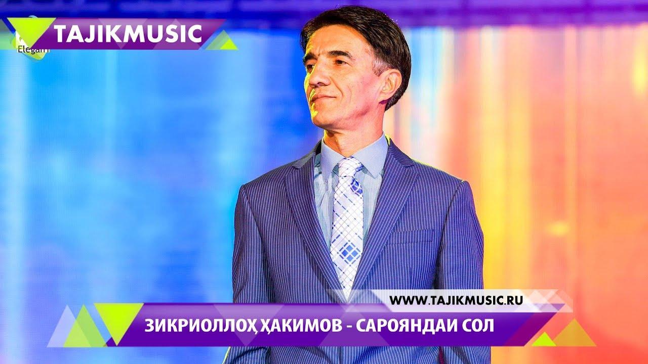 ЗИКРИОЛЛОХ ХАКИМОВ 2016 MP3 СКАЧАТЬ БЕСПЛАТНО