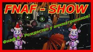 FNAF - SHOW -  Рождество у аниматроников! (Фнаф прикол! 5 ночей с фредди! Fnaf 6!)