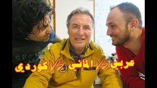 لما الألماني بيحكي عربي وكردي ؟؟ 😂🤣