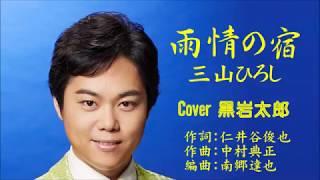 2018.06.06発売 三山ひろしさんの新曲で「いごっそ魂」のタイプC のC/W...