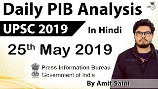 25 MAY 2019 PIB Press Information Bureau news analysis for UPSC IAS UPPCS MPPCS SSC