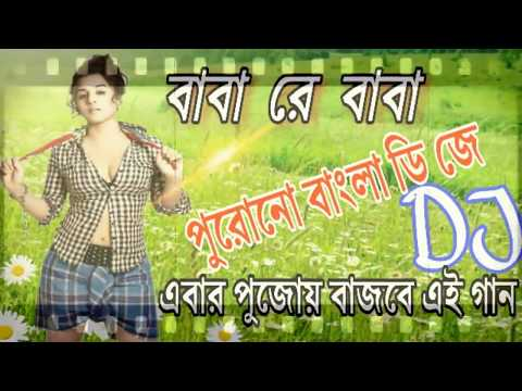 Baba re baba DJ song | Purulia  DJ song...