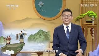 [百家说故事] 赵玉平讲述:智慧故事 列子学射 | 课本中国