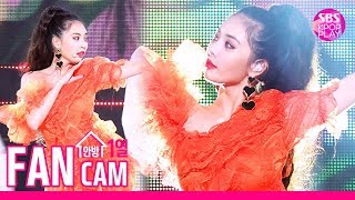 [안방1열 직캠4K] 현아 'FLOWER SHOWER' (HyunA Fancam)│@SBS Inkigayo_2019.11.17