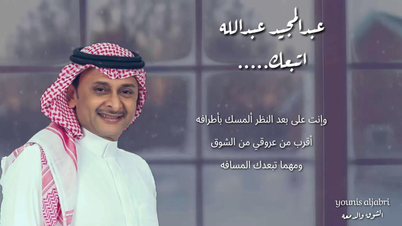 عبدالمجيد عبدالله اتبعك مع الكلمات Hd Youtube