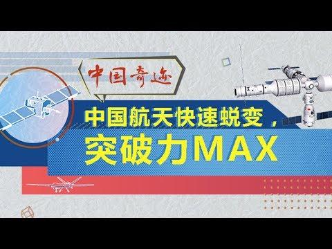 《中国奇迹》— 中国航天快速蜕变,突破力MAX | CCTV