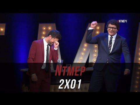 No Te Metas En Política 2x01 | Estreno de la segunda temporada de NTMEP