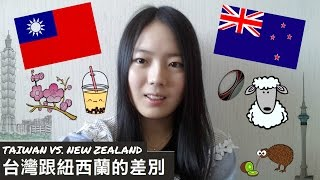台灣跟紐西蘭的差別 l TAIWAN VS. NEW ZEALAND  ❤