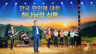 워십 찬양 <만국 만민에 대한 하나님의 심판> (남성 솔로)