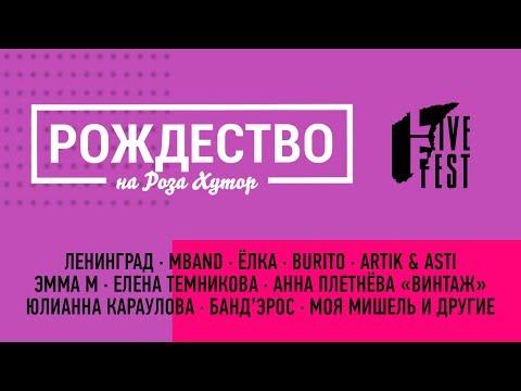 LIVE FEST 2019 - «Рождество на Роза Хутор»