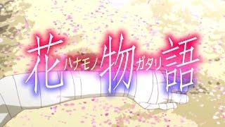 〈物語〉シリーズセカンドシーズンBlu-ray Disc BOX 発売告知CM  花物語ver. シリーズ セカンドシーズン 検索動画 8