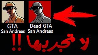 لا تلعب هذه النسخة من لعبة (GTA San Andreas) !!