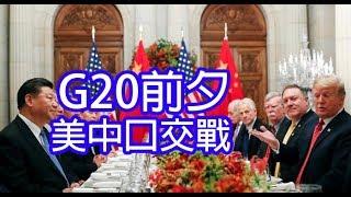 民陣週三集會👨👨👧👧G20中共不容許討論香港🐷不向美國讓步🐷不怕會談失敗🐷2019_6_25