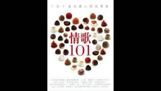 Zheng Yuan - Per amore rimane (鄭源 為愛停留)
